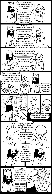 Указ короля-самодура №83 Комиксы, Указ короля, Длиннопост