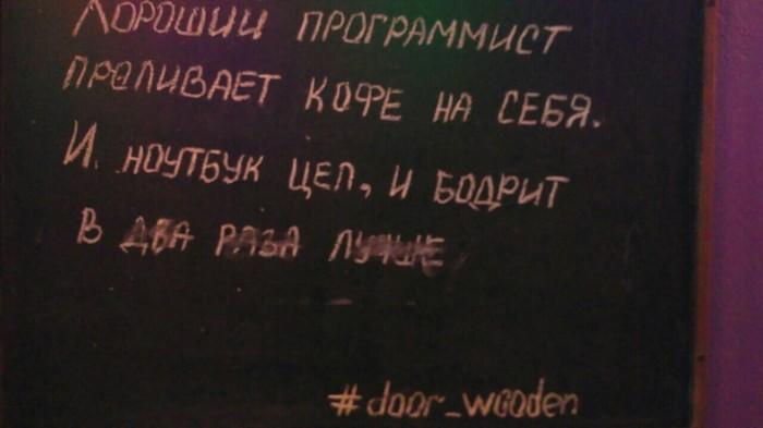 Сфоткано мной в одном из антикафе Москвы