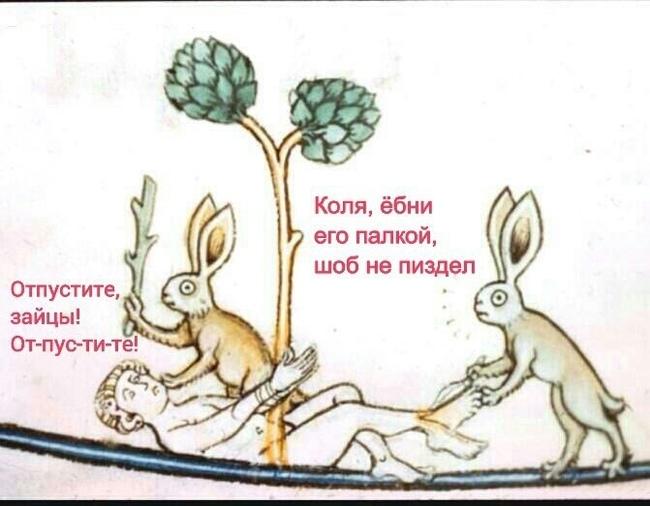 Разбор мемов про зайцев Страдающее средневековье, История, Мемы, Длиннопост