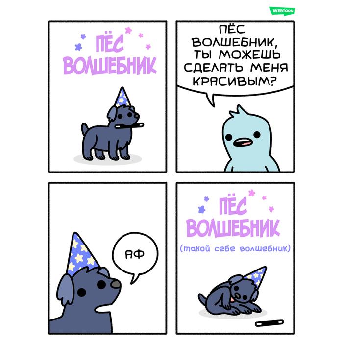 Волшебный пёс