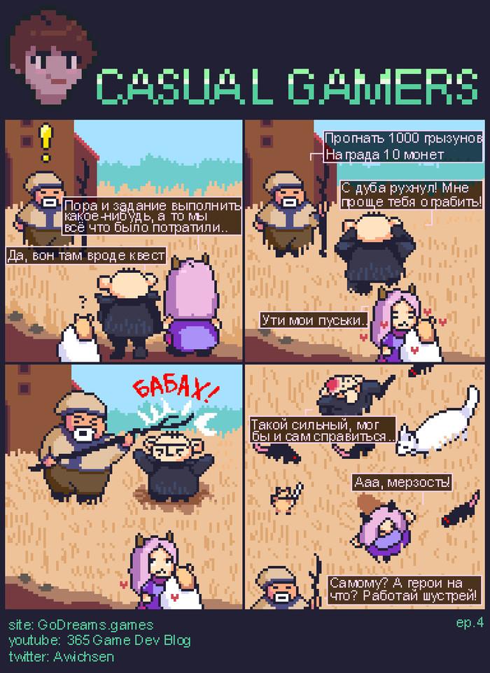 Casual Gamers эпизод 4 Пиксель, Комиксы, Пикабушники в мморпг