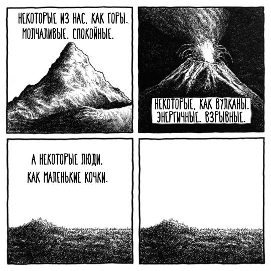 Про людей и горы