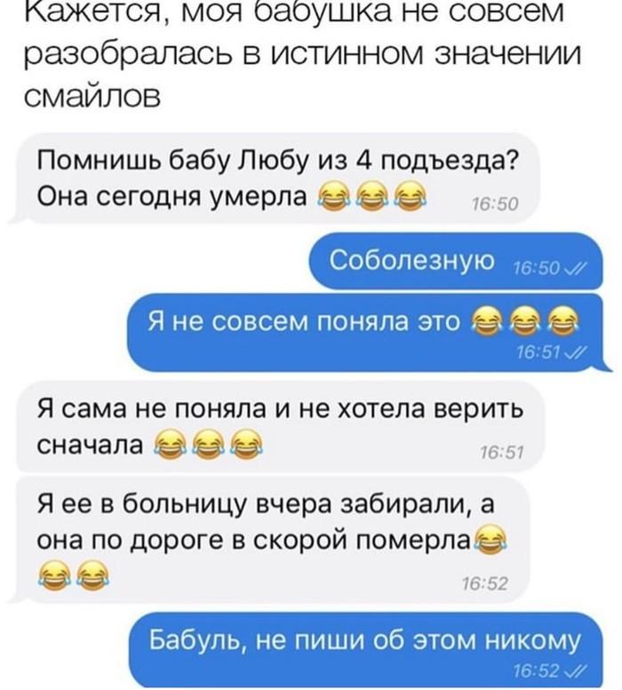 Бабушки, они такие )))