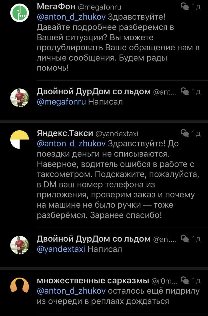 Посидим, подождем... Twitter, Комментарии, Скриншот, Яндекс такси, Мегафон, Мат, Длиннопост, Родина