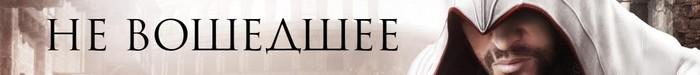 Страх и Ненависть в Риме - контент который не попал вAssassin's Creed: Brotherhood. История сери, Assassins Creed, Ассасин, Истина, Эцио, Контент, Видео, Длиннопост