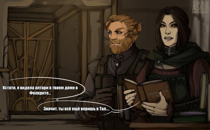 Никто не ждёт талморских юстициаров The Elder Scrolls, The Elder Scrolls V: Skyrim, Skyrim, Довакин, Серана, Игры, Комиксы, Длиннопост