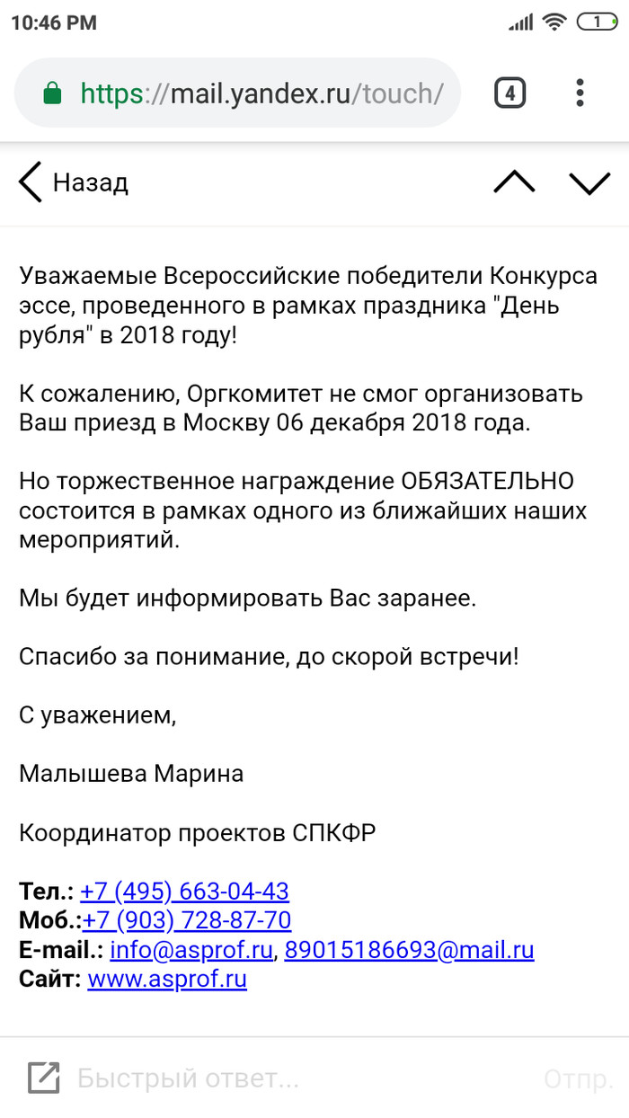 Как победителю всероссийского конкурса (не) хотят вручать приз. Колледж, Деньги, Государство, Спасибо, Длиннопост, Негатив