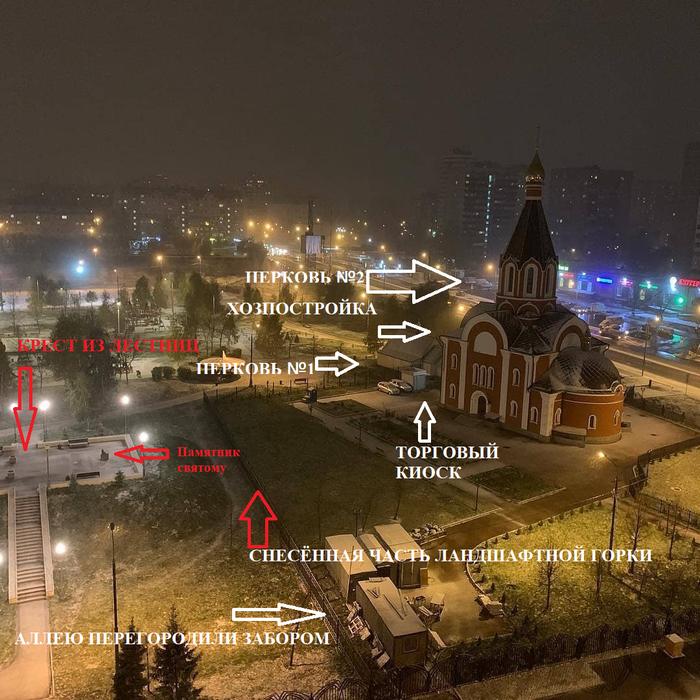 ПАРК И ЦЕРКОВЬ РПЦ, Длиннопост, Негатив, Церковь, Парк