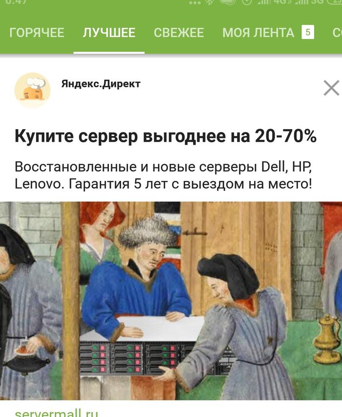 Слежу за тобой. Директ. Страдающее средневековье, Сервер, Яндекс Директ, Скриншот, Реклама