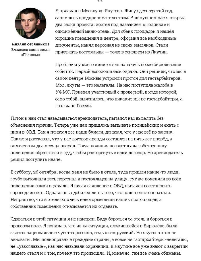 Они решили, что мы в самом центре Москвы устроили притон для гастарбайтеров. Мол, якуты — это нелегалы.