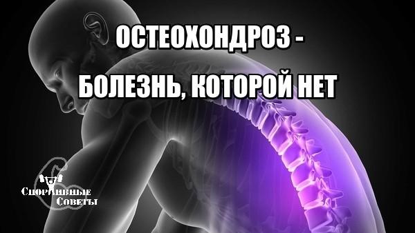 Остеохондроз – болезнь, которой нет Спорт, Тренер, Спортивные советы, Остеохондроз, Врачи, Медицина, Радикулит, Боль, Длиннопост