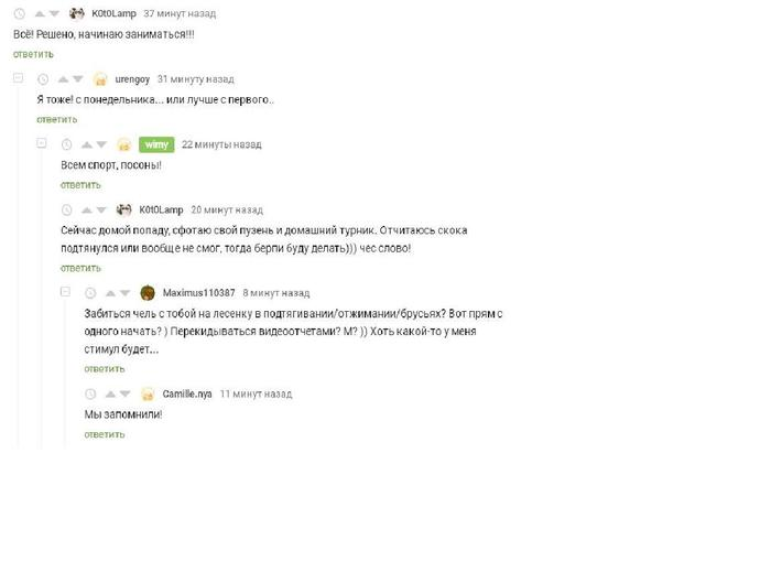 Комменты, спорт Спорт, Спор, Комментарии, Скриншот