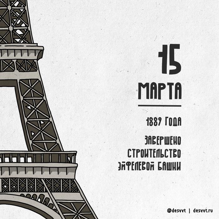 (106/366) 15 марта закончилось возведение Эйфелевой башни Проекткалендарь2, Рисунок, Иллюстрации, Эйфелева Башня, Париж