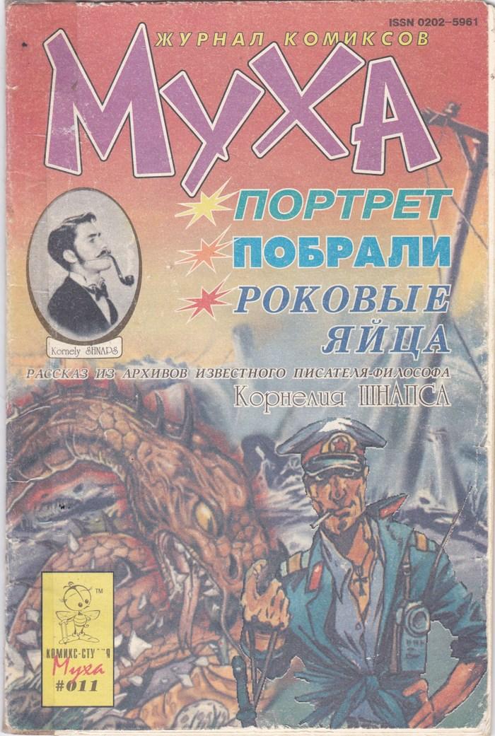 Комикс из лихих 90х Муха, Комиксы, Юмор, 90-е, Длиннопост