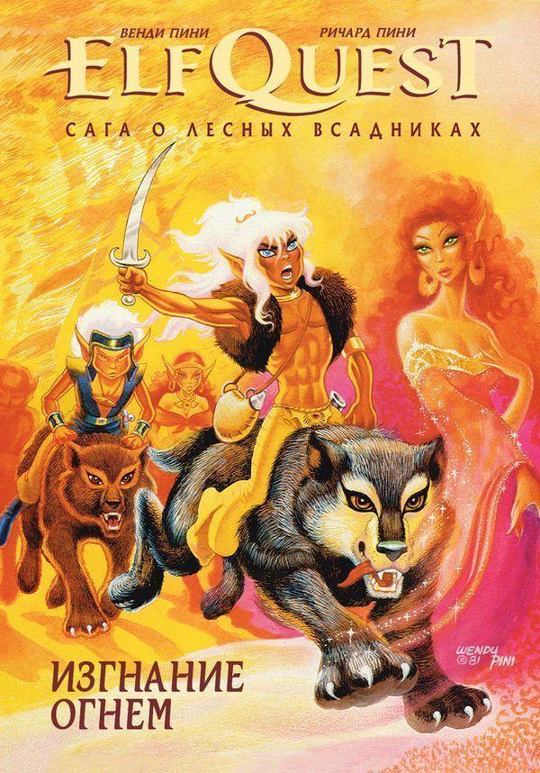 ElfQuest или сага о лесных всадниках Elfquest, Лесные всадники, Комиксы, Воспоминания из детства, Длиннопост