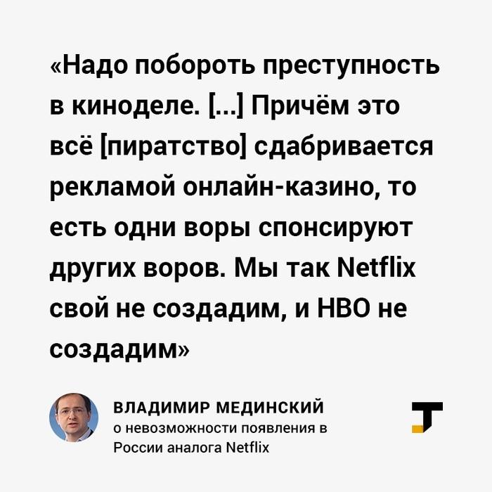 Почему в России нет аналога Netflix и HBO?