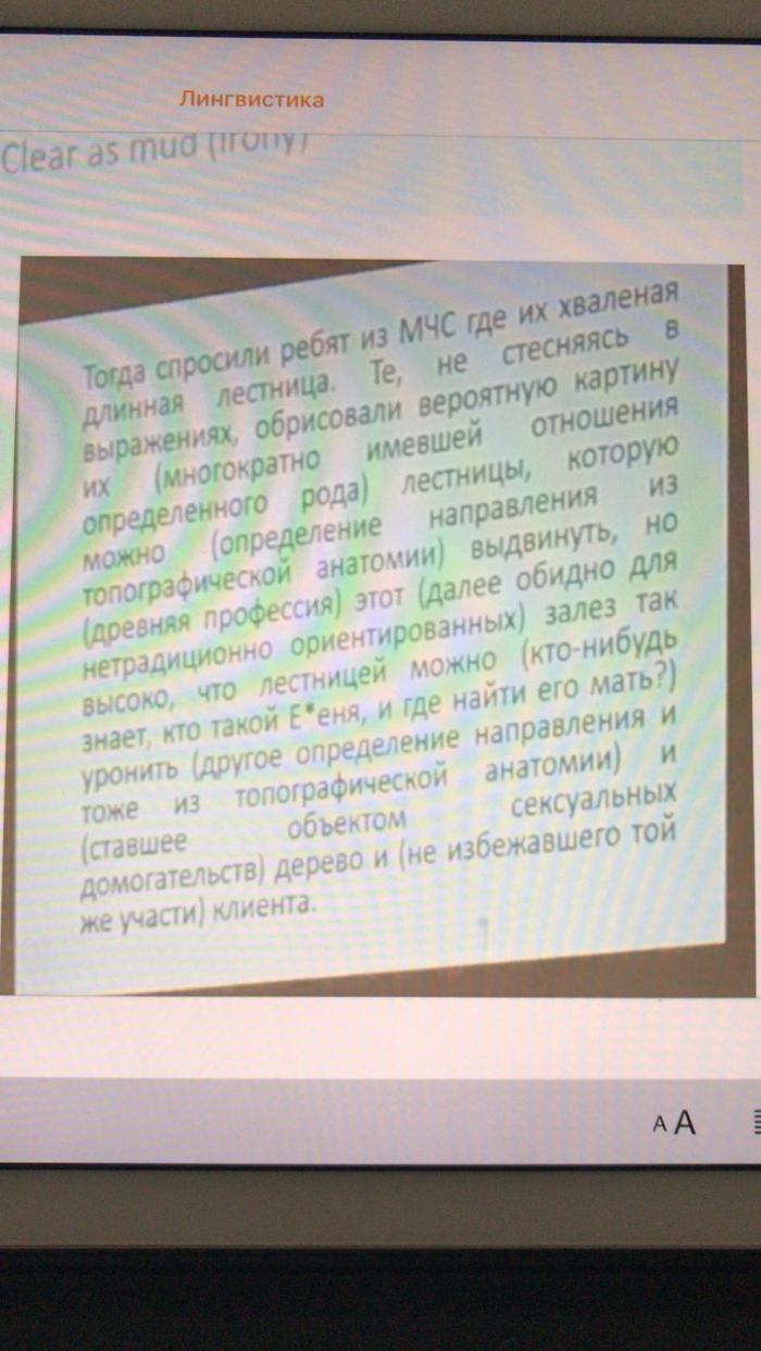 Лекция «вульгаризмы»