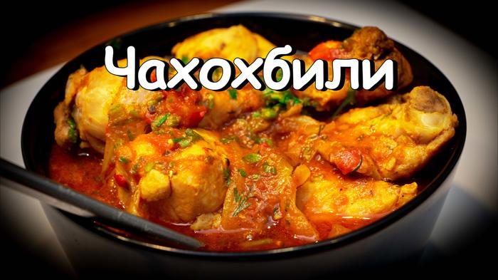Чахохбили или курица в соусе Курица, Мясо, Рецепт, Еда, Вкусно, Кухня, Шашлык, Блюдо, Видео, Длиннопост
