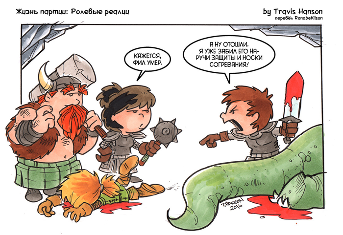 Жизнь партии: Ролевые реалии #17 Travis Hanson, Life of the Party, Dungeons & Dragons, Комиксы, Перевод