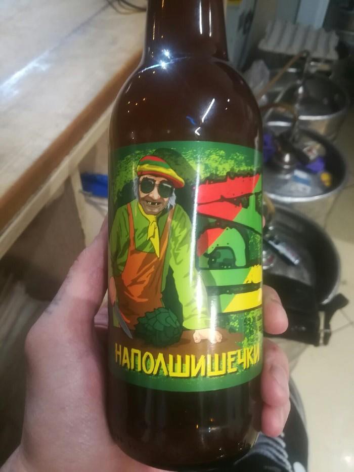 Двусмысленное название Крафтовое пиво, Пиво, Алкоголь, Марихуана, Конопля, Длиннопост