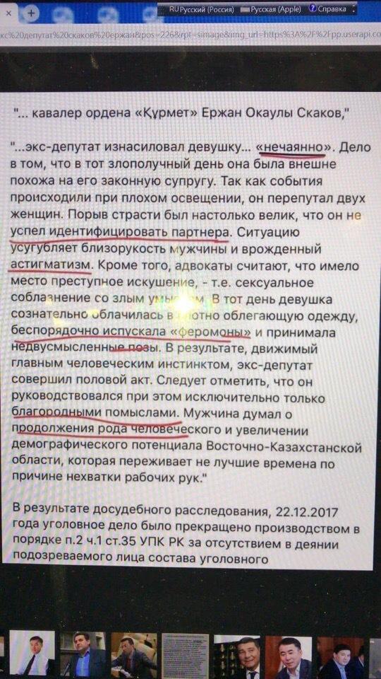 Нечаянно Депутаты, Нечаянно, Казахстан, Изнасилование