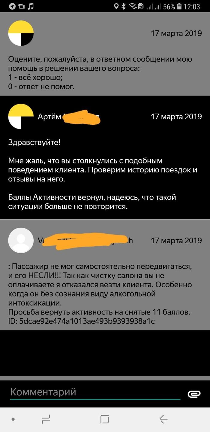 Активность в Яше Активность, Яндекс такси, Алкоголь, Пассажиры, Длиннопост