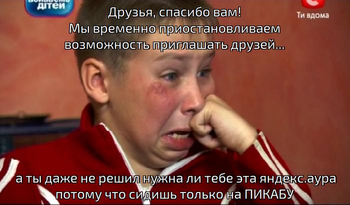 Аура временно прекратила выдавать инвайты Юмор, IT, Гифка, Длиннопост, Яндекс Аура