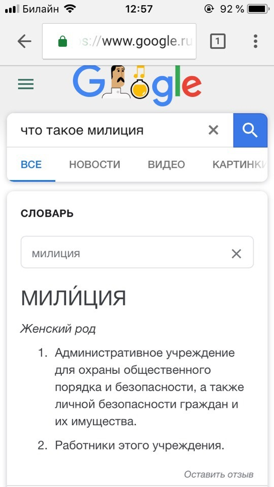 Даже Google знает разницу. Милиция, Полиция, Google, Скриншот, Разница, Длиннопост