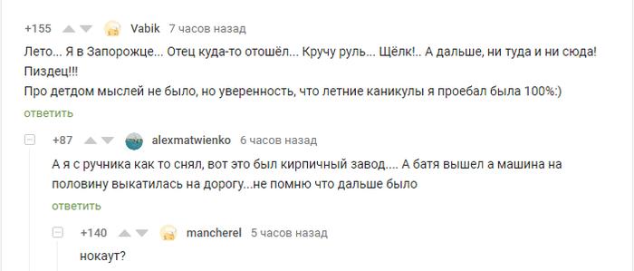 "На волне постов ""отец года"" Комментарии на Пикабу, Отец года, Скриншот, Нокаут"