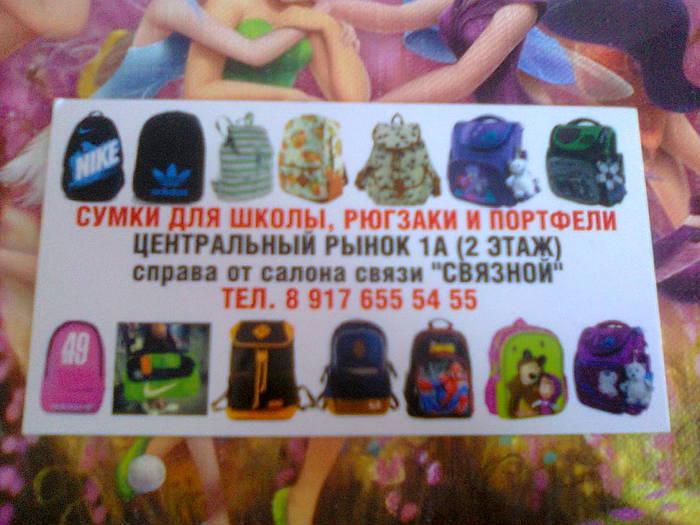 Пердъявителю скидка на рюгзак Реклама, Грамотеи, Русский язык, Чебоксары