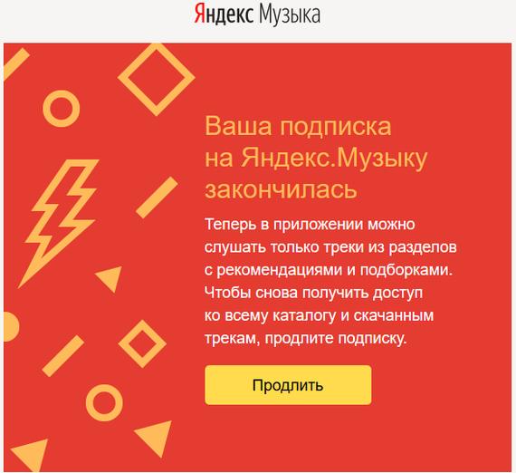 Яндекс, где моя музыка? Яндекс музыка, Пустые обещания, Подписка, Корпорация зла, Длиннопост
