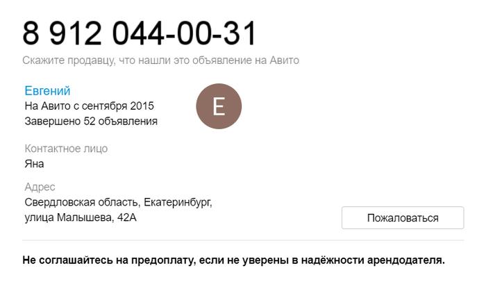 Как в Екатеринбурге с квартирами кидают... Мошенники, Квартира, Жилье, Длиннопост, Аренда жилья