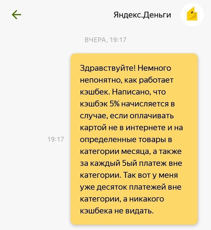 Яндекс.Деньги и кэшбек 5% Яндекс, Яндекс деньги, Мат, Кэшбэк, Банковская карта, Длиннопост