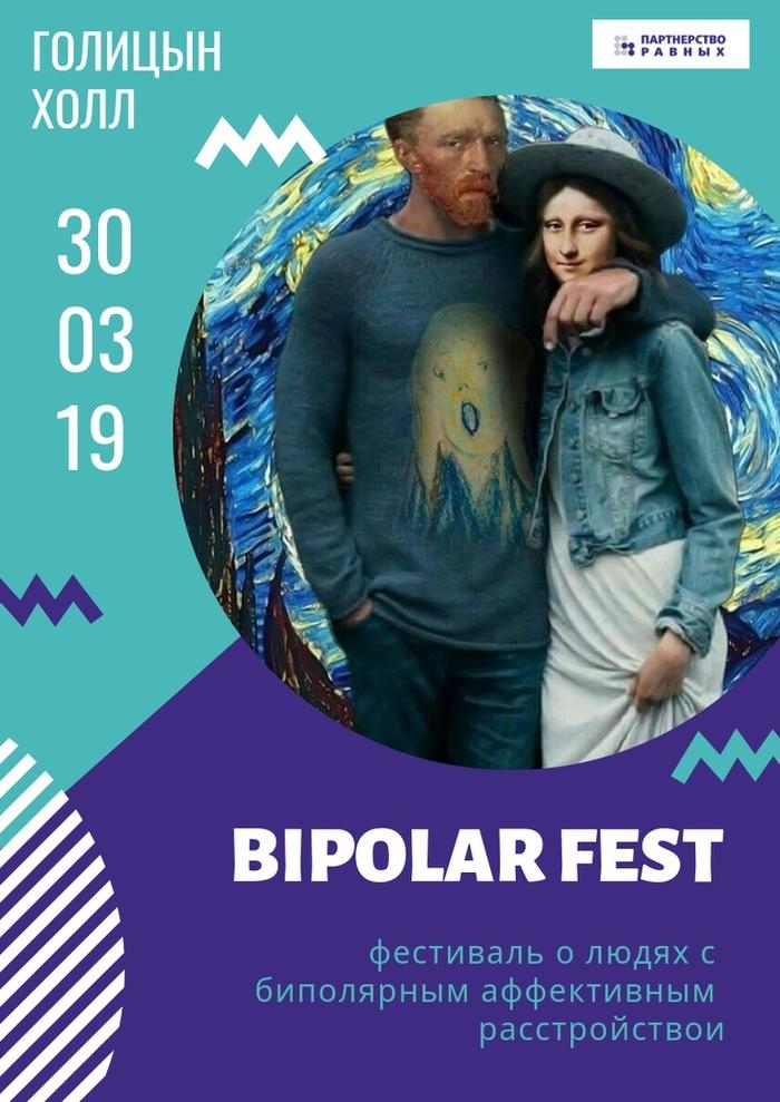 Культурно-просветительский фестиваль про и для людей с биполярным аффективным расстройством Биполярное расстройство, Фестиваль, Санкт-Петербург, Психиатрия