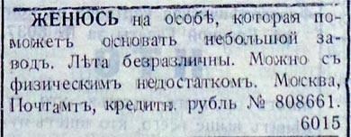 Объявление, 1902 год