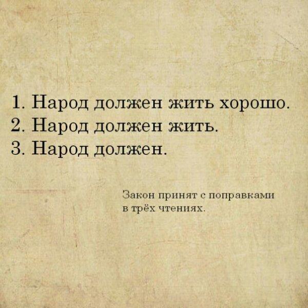Всё о народе думают! Депутаты, Вампиры, Парламент, Закон, Под себя, Искажение, Искажение реальности