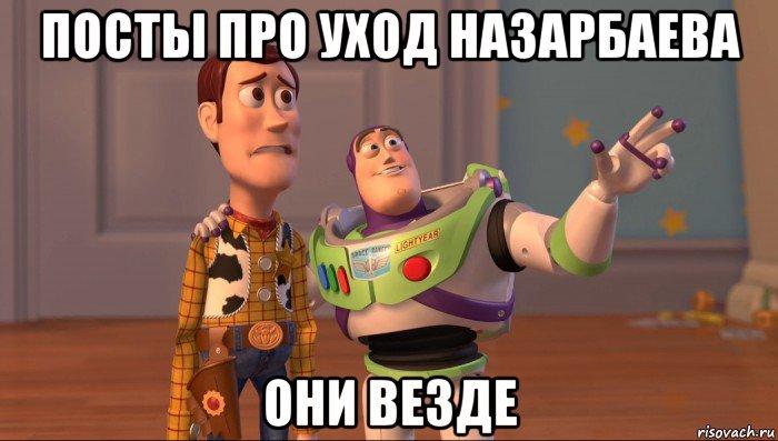 Предсказамус настрадал Нурсултан Назарбаев, Юмор, Политика, Шутка, Отставка