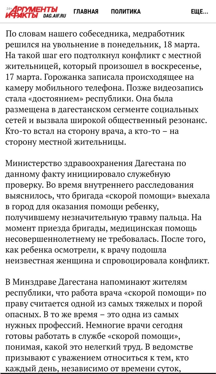 Once upon a Time in Дербент Скорая помощь, Дербент, Яжмать, Скандал, Длиннопост