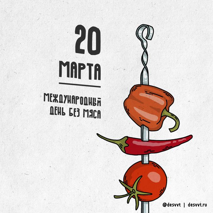 (111/366) 20 марта международный день без мяса (но не у меня!) Проекткалендарь2, Рисунок, Иллюстрации, Мясо, Вегетарианство, Шашлык, Овощи