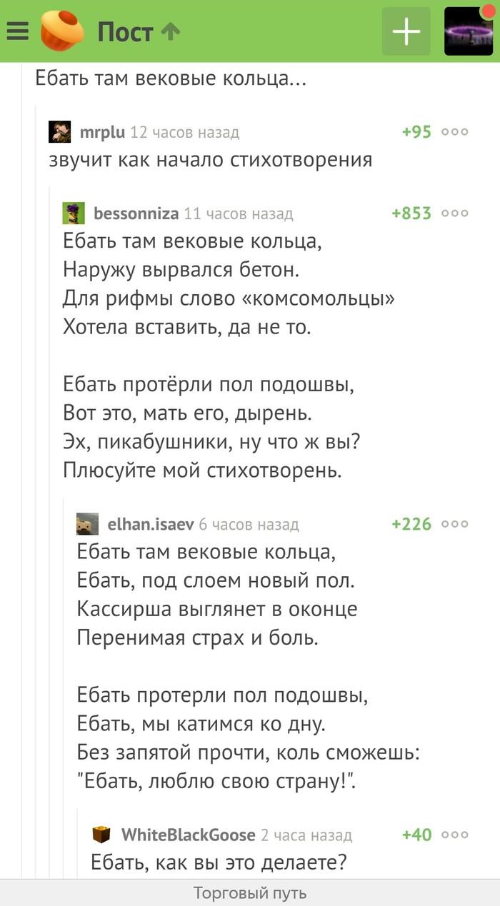 Люблю свою страну... Скриншот, Стихи, Комментарии, Комментарии на Пикабу, Мат