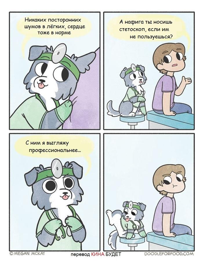 Снова Доктор Пёс...