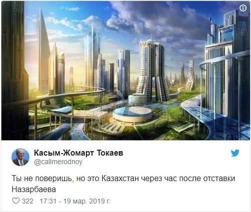 Тем временем в Казахстане