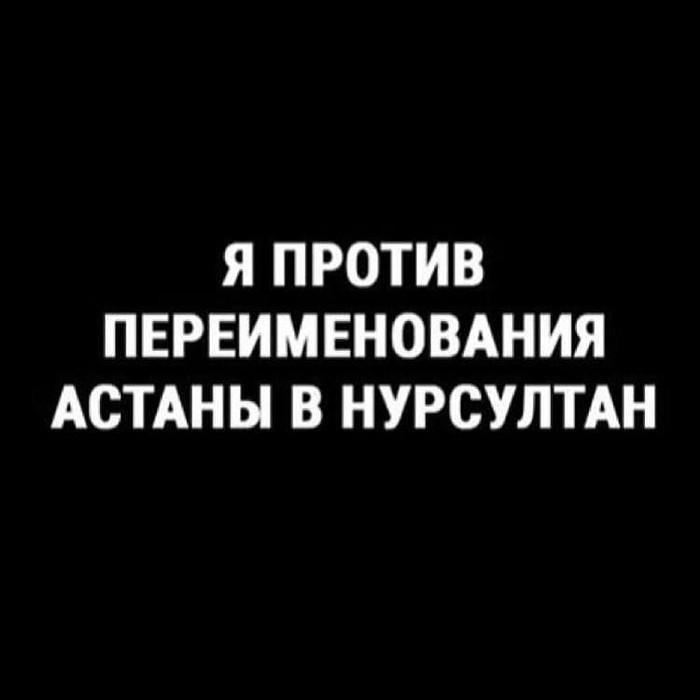 #Хочужитьвастане Астана, Я против, Без рейтинга, Казахстан, Петиция, Нурсултан Назарбаев