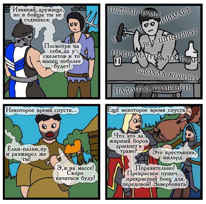 Путь к успеху? HOMM III, Герои меча и магии, Игры, Комиксы, Геройский юмор, HOMM IV, HOMM V