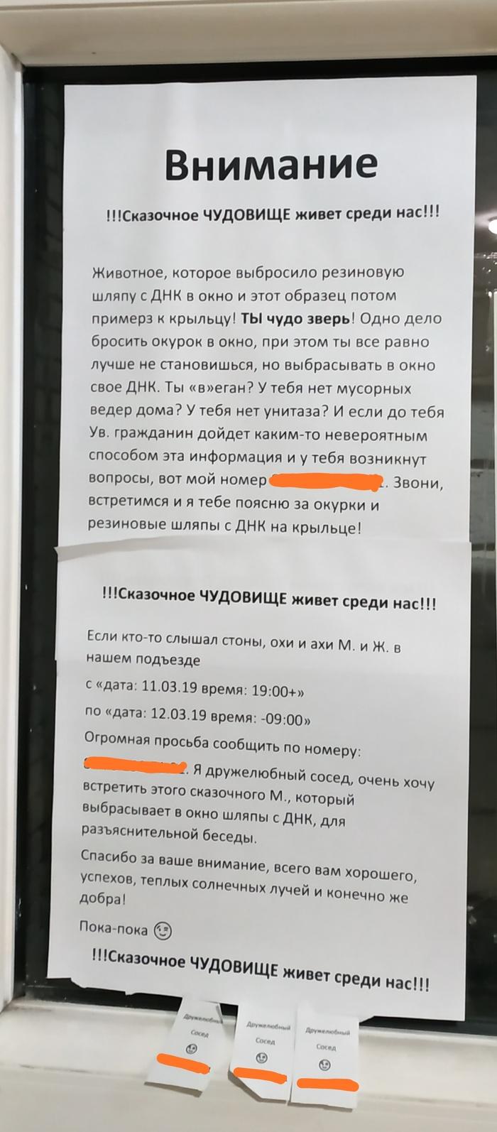 Сказочное ЧУДОВИЩЕ Соседи, Мусор, Длиннопост