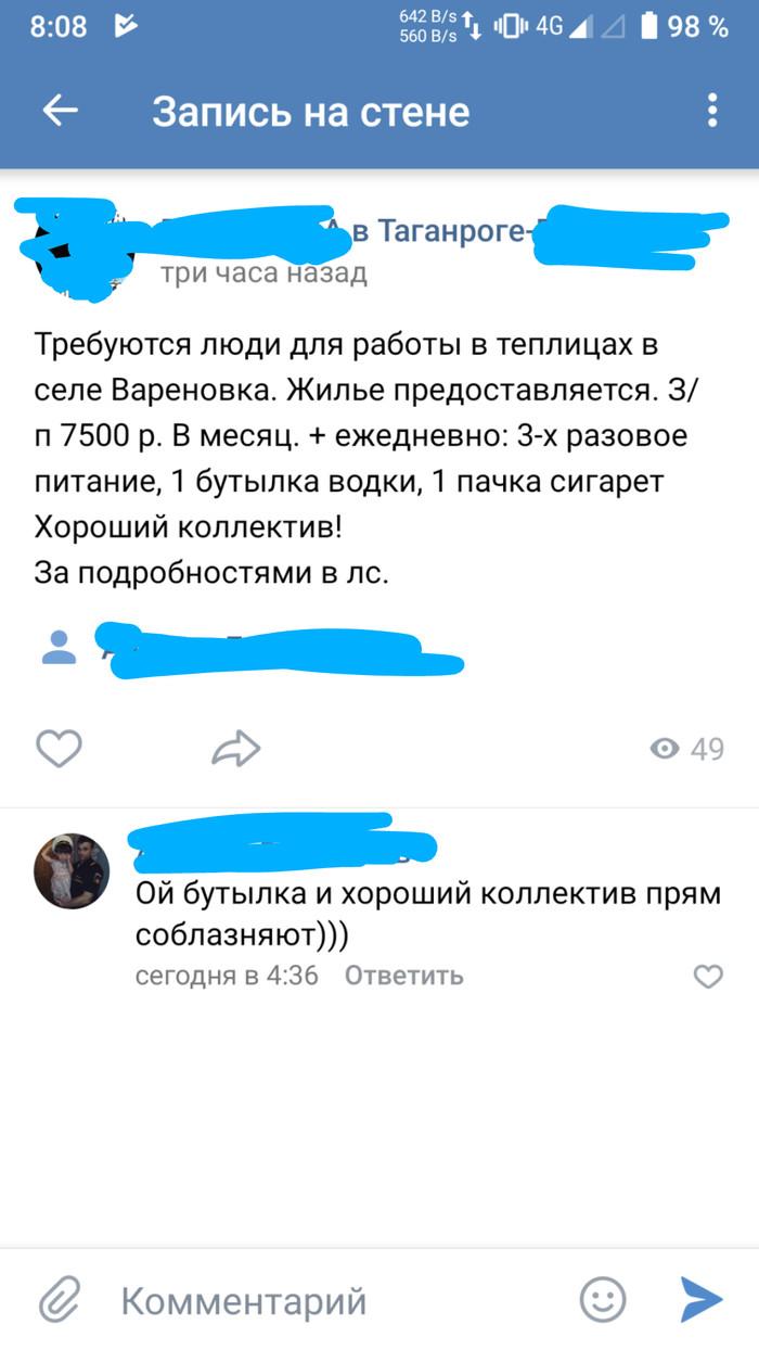 Идеальное предложение Таганрог, Рынок труда, Квест, Вконтакте, Комментарии, Скриншот