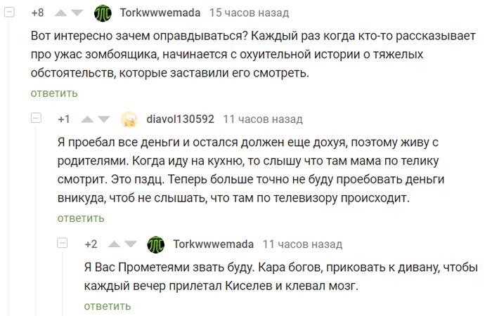Комментарии Киселев, Зомбоящик, Оправдание, Комментарии на Пикабу, Скриншот