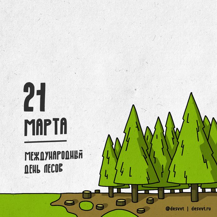 (112/366) 21 марта - Международный день лесов Проекткалендарь2, Рисунок, Иллюстрации, Лес, Дерево, Защита леса