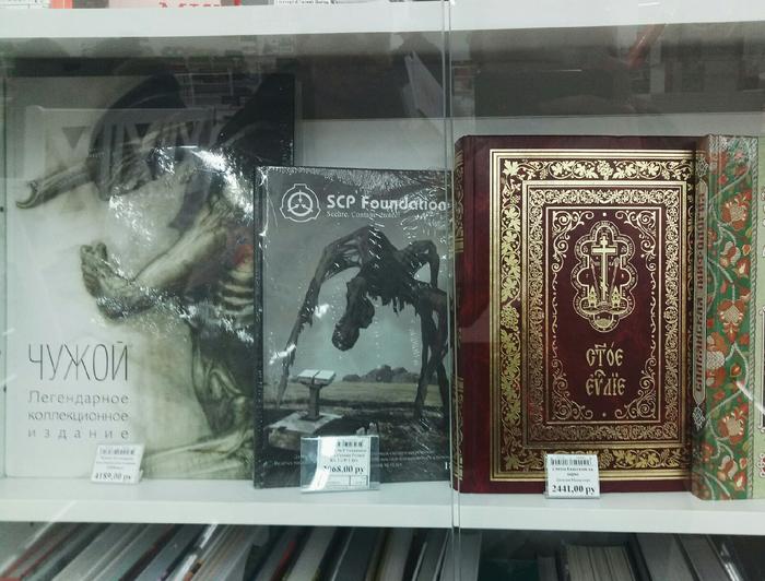 В книжном Книжный магазин, SCP, Чужой, Книги, Евангелие