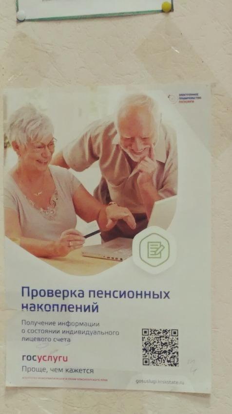 Реклама от госуслуг